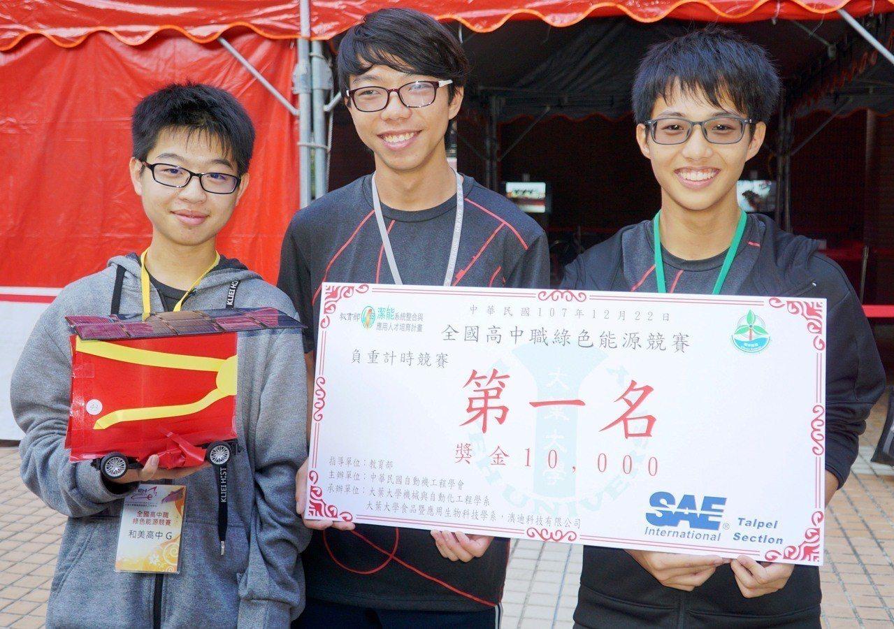 和美高中一年級學生獲得大葉大學迷你太陽能車賽負重競速競賽第一名。記者何烱榮/攝影