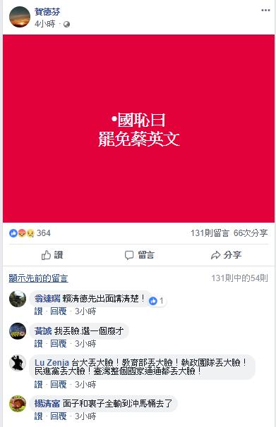 台灣大學法律系名譽教授賀德芬在臉書留下「國恥日 罷免蔡英文」表達不滿。圖/翻攝自...