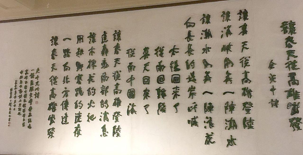 余光中的詩《讓春天從高雄出發》,刻在高雄市歷史博物館牆上。 圖/高雄市歷史博物館...