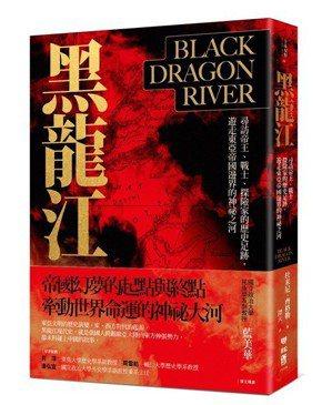 《黑龍江:尋訪帝王、戰士、探險家的歷史足跡,遊走東亞帝國邊界的神祕之河》書影。聯...