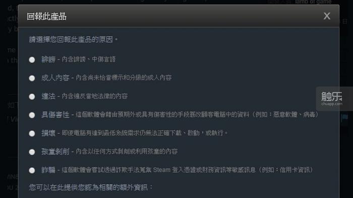 Steam的舉報中對「剝削兒童」相關的解釋
