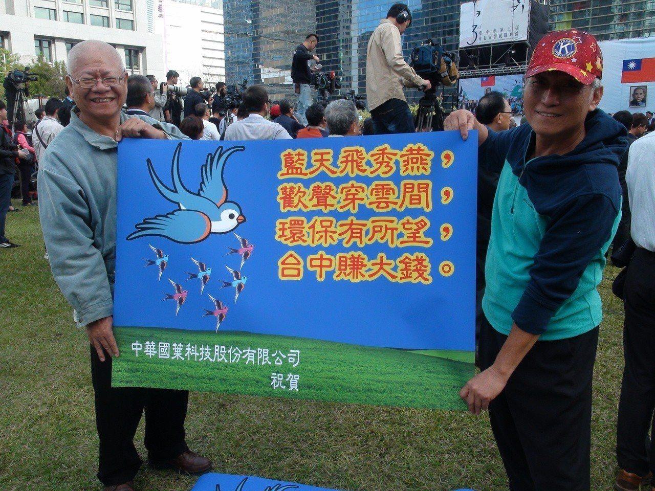 台中市長盧秀燕就職典禮現場有民眾高舉布條,上面寫著「藍天飛秀燕,歡聲穿雲間,環保...