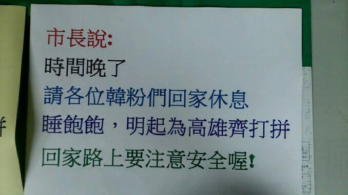 警方希望韓粉在晚間看到員警持這字牌,可以配合離去。記者林保光/攝影