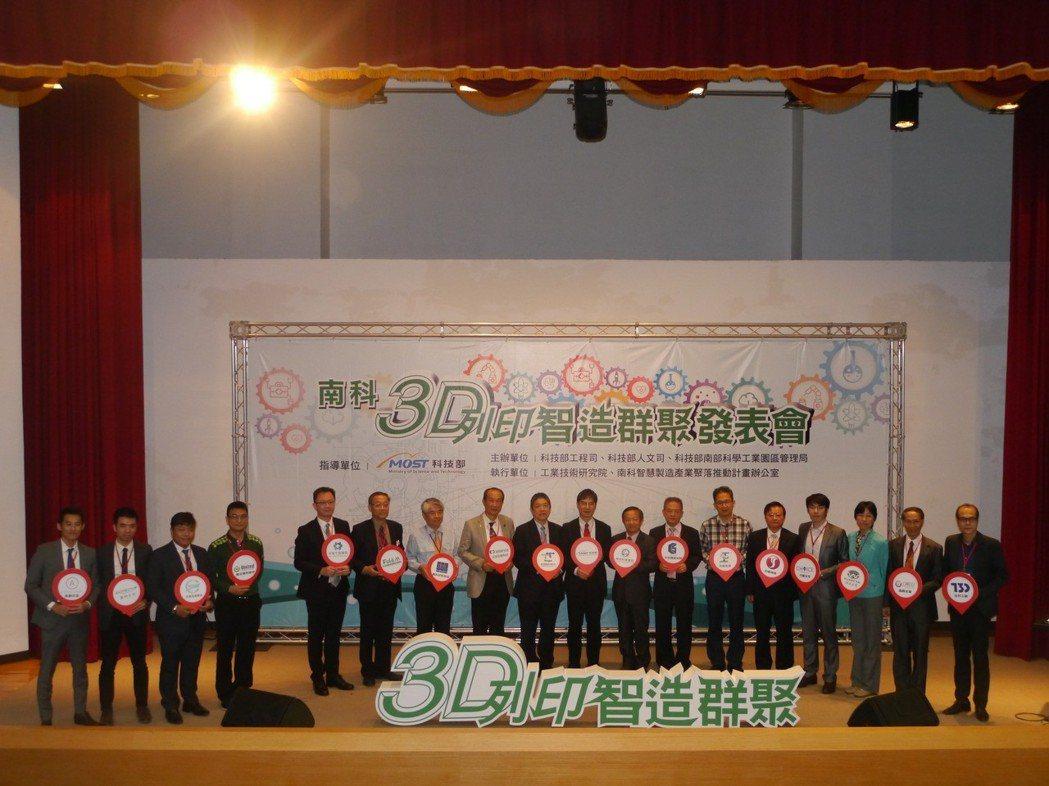 科技部舉辦發表會,宣示擴大南台灣3D列印聚落規模。記者徐白櫻/攝影