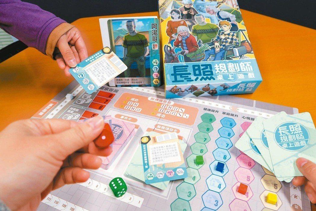 中華民國身心障礙聯盟與桌遊開發公司合作,完成全台首款模擬長照2.0的桌遊《長照規...