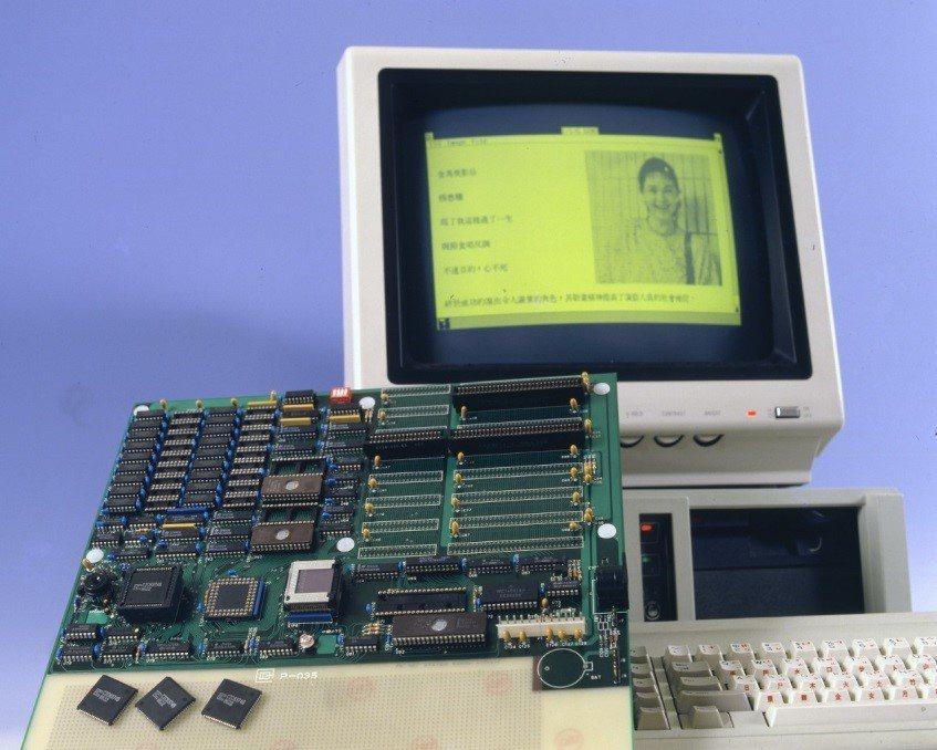 工研院開發出第一台個人電腦,開啟臺灣電腦時代。 工研院/提供