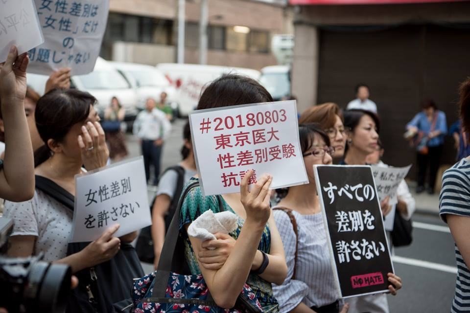 「所有的歧視都不可原諒」8月3日,民眾聚集在東京醫大的校門口,抗議校方的性別歧視...