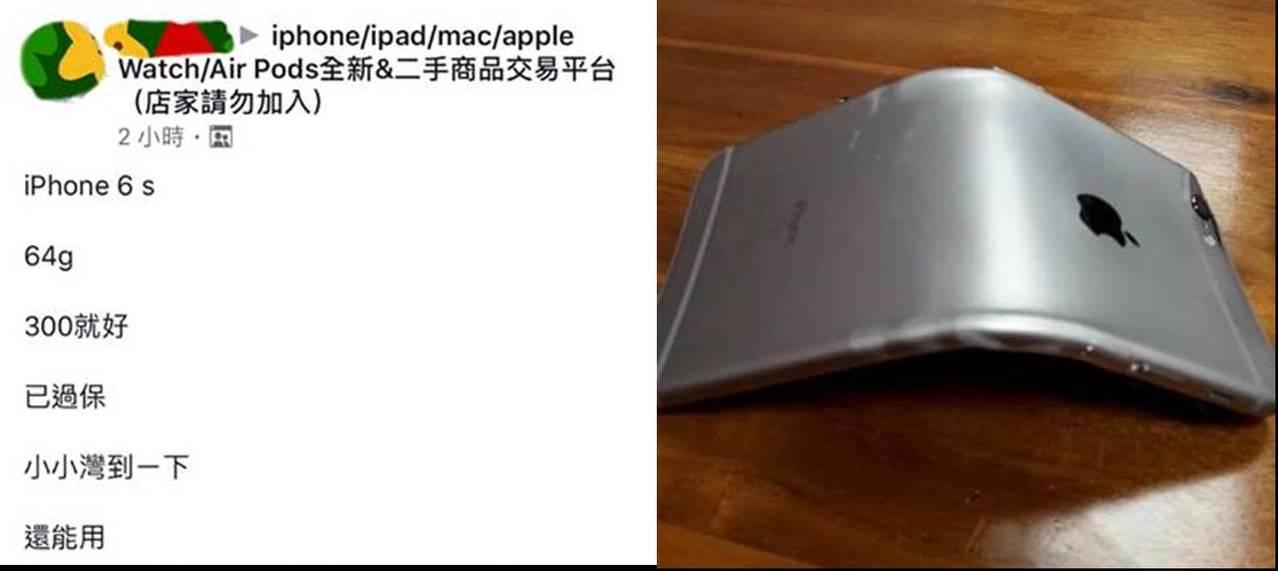一名賣家販售二手iPhone 6S,表示機身「小小彎到」,所以容量64G只賣30...