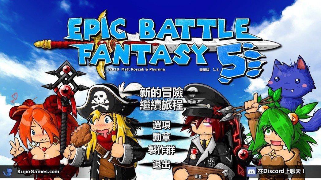 《史詩戰鬥幻想5》有免費網頁版本,Steam是含所有DLC的完整版本。