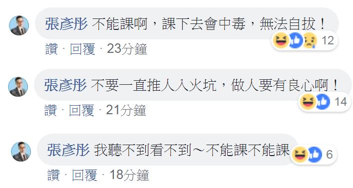 圖:張彥彤議員臉書
