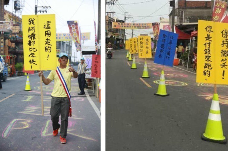 屏東萬丹紅豆馬拉松的標語非常有創意。 圖片來源/●【爆廢公社二館】●