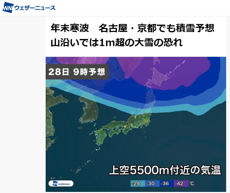 日本專業新聞網weather news描繪的圖可見一股強大冷高壓正由北方往日本南...