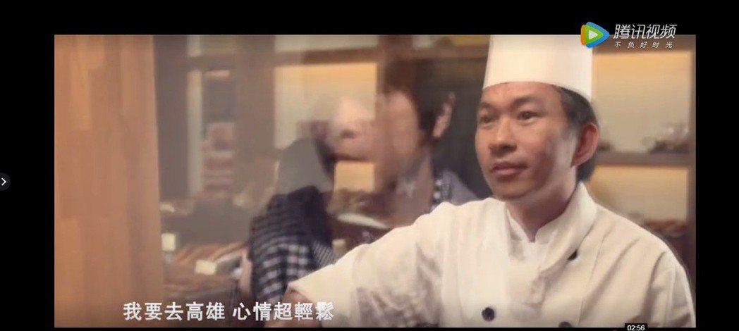 號稱是由大陸網友所創作的《我要去高雄》歌曲MV,還出現麵包師吳寶春的畫面。(截圖...