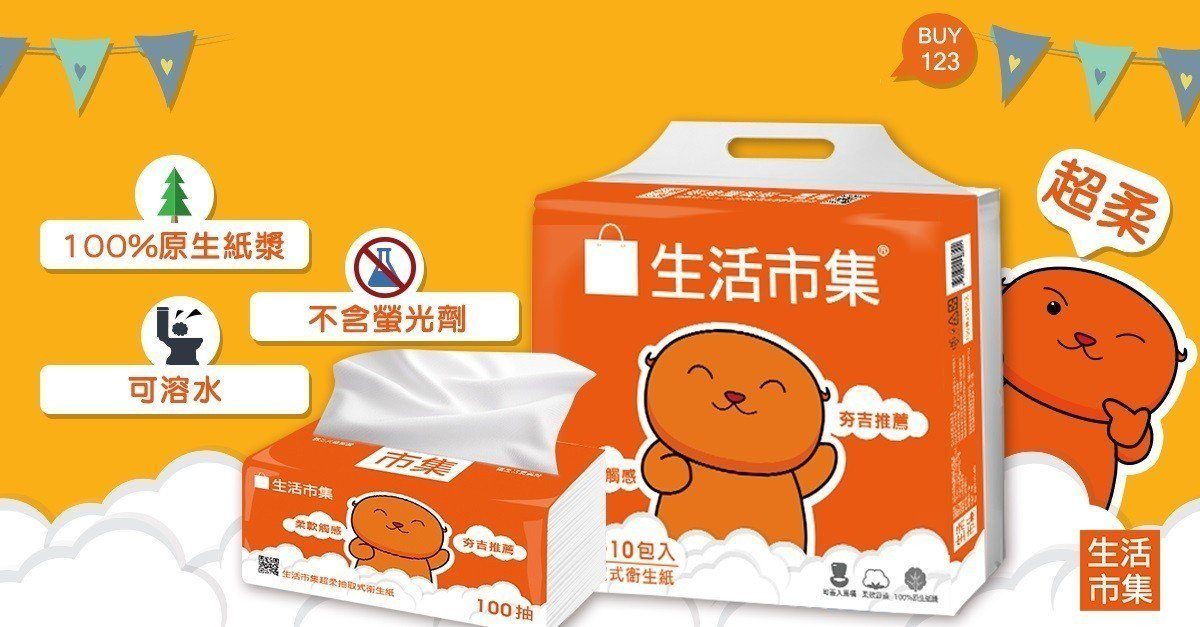 創業家兄弟推出首個自有品牌商品「生活市集超柔抽取式衛生紙」。圖/創業家提供