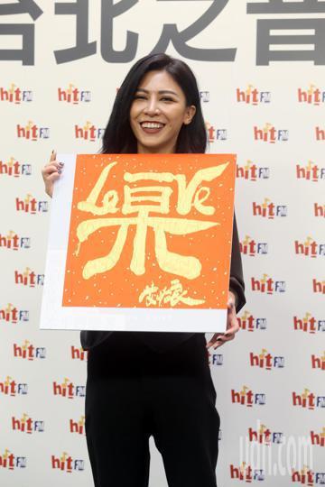 Hit Fm聯播網1月「hito最大ㄎㄚ」活動,今天邀請睽違兩年將交出新作的艾怡良,她秀出書法功力寫出一個融合LOVE字樣的樂字。