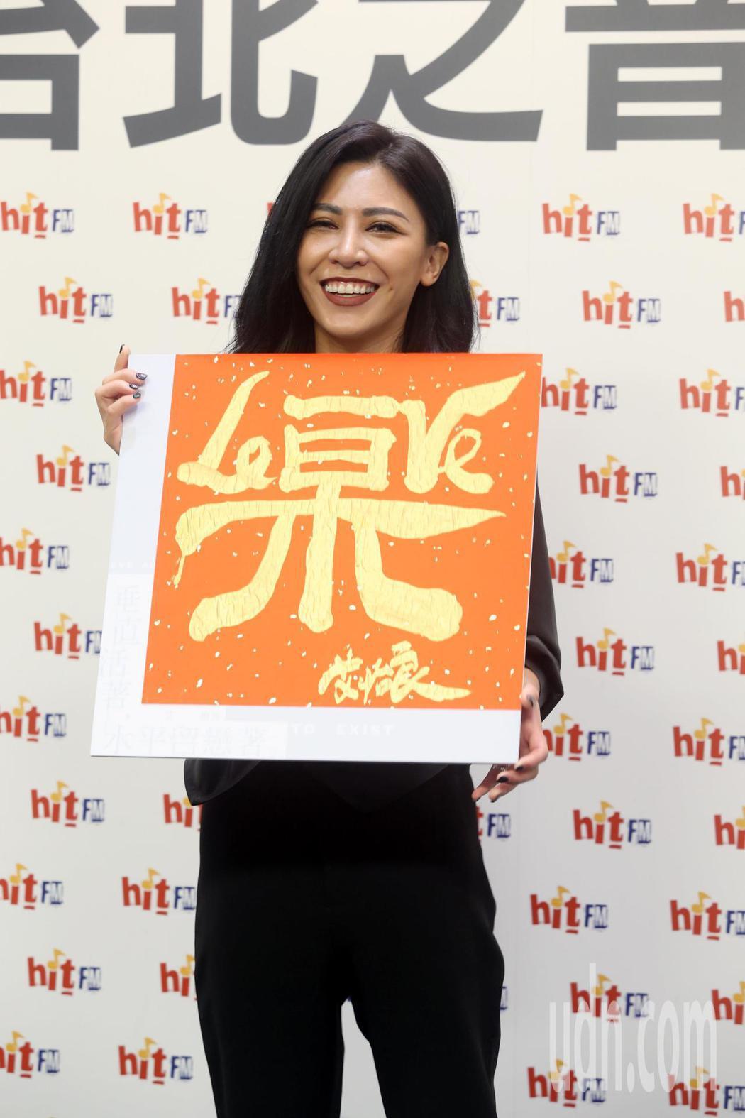 Hit Fm聯播網1月「hito最大ㄎㄚ」活動,今天邀請睽違兩年將交出新作的艾怡...