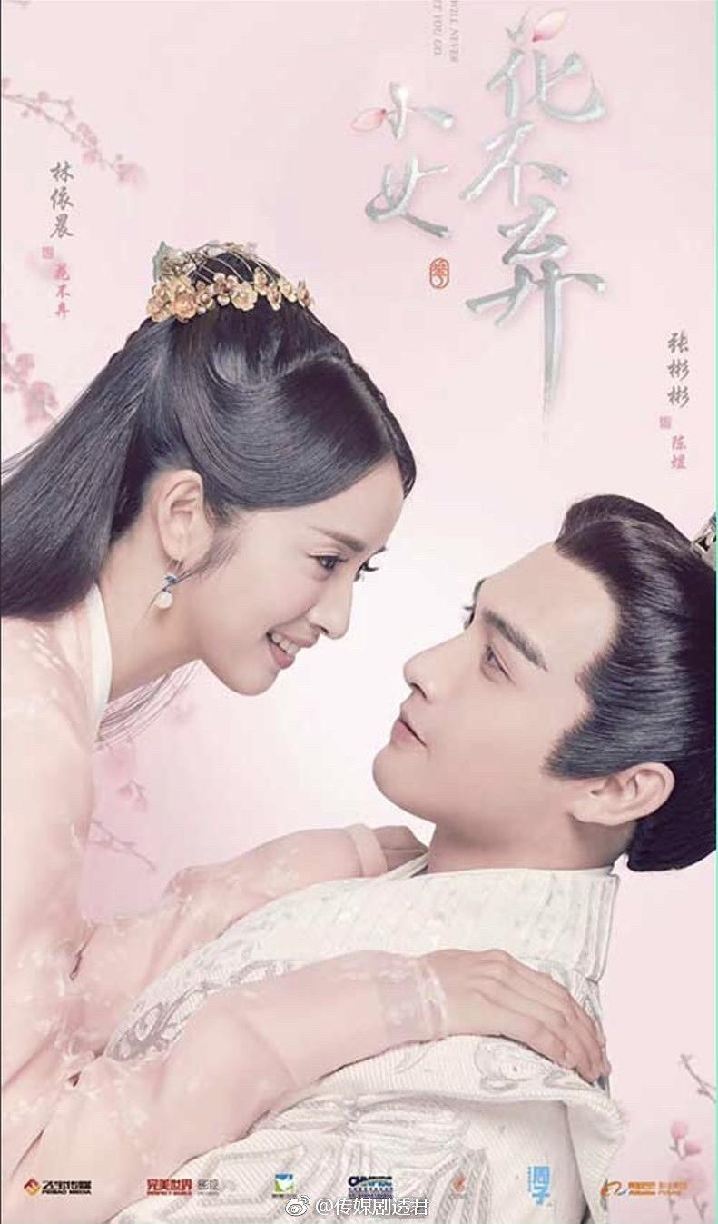 林依晨(左)與張彬彬合作「小女花不棄」。圖/摘自微博