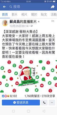 傳蘇貞昌同意接行政院長 蘇系人員忽然離職現端倪
