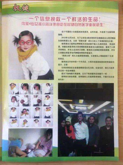 一本標示權健出品的宣傳冊上,印刷了一頁周洋的照片稱「内蒙4歲女孩小周洋患癌症在權...