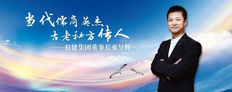 權健老闆束昱輝一九九七年起就與天津結緣。權健與天津當地有一種「默契」,將之發展為...