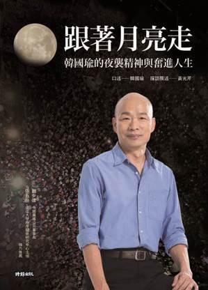 韓國瑜口述自傳「跟著月亮走:韓國瑜的夜襲精神與奮進人生」。圖/時報提供