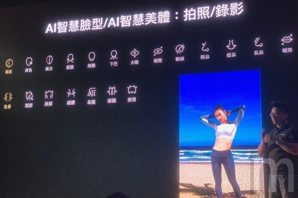 藉由人工智慧技術加持,vivo NEX雙螢幕版加入支援更多拍攝美顏、美體功能,甚...