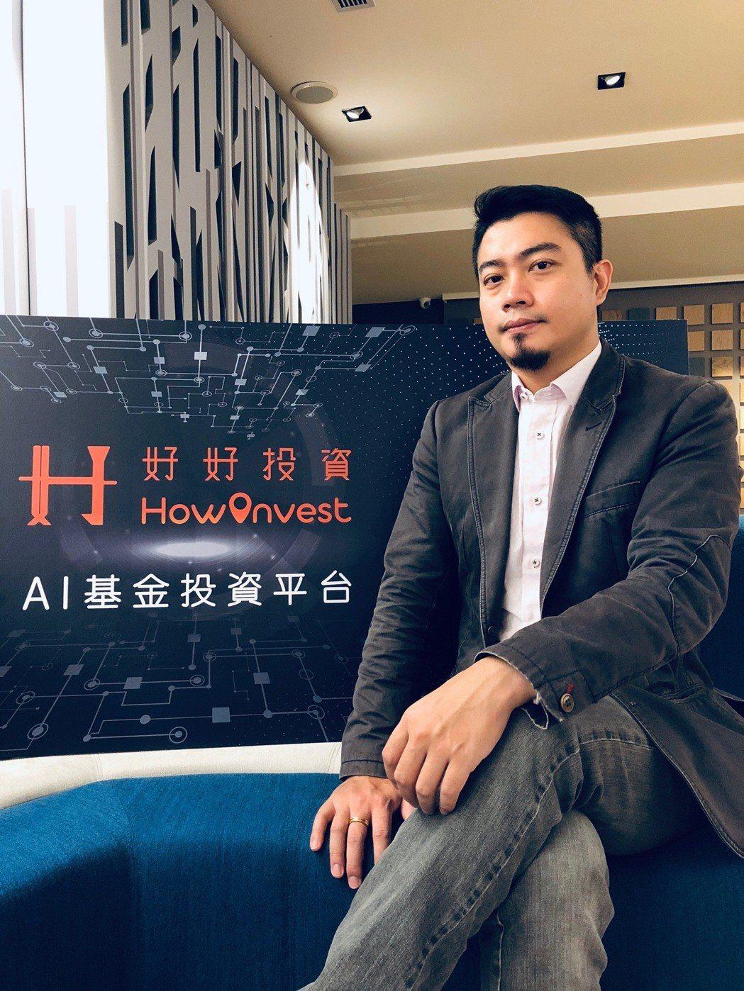 好好投資共同創辦人楊少銘透過AI理財機器人,解決基金投資痛點。記者張語羚/攝影