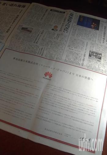 華為今日在日本媒體刊登半版聲明自清,強調遵守各國法律、重視資安的立場。東京記者蔡...