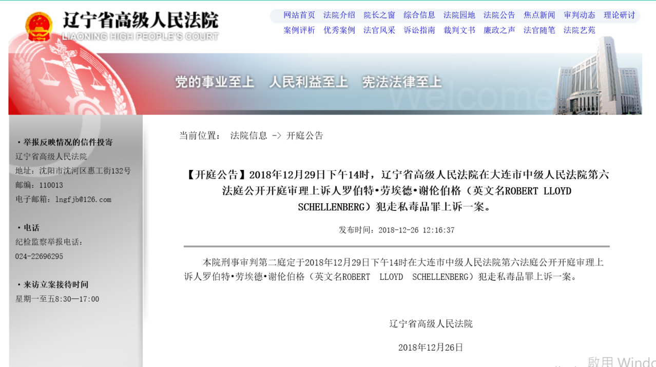 遼寧省高院官網公布一名加拿大公民因「走私毒品」將受審。(遼寧省高院官網)