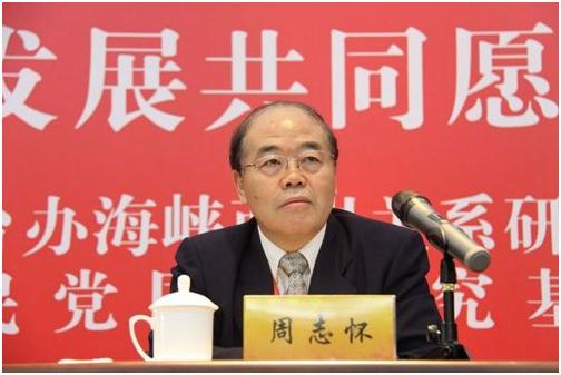 前中國社科院台研所長、上海國際問題研究院特聘研究員周志懷。(環球網)