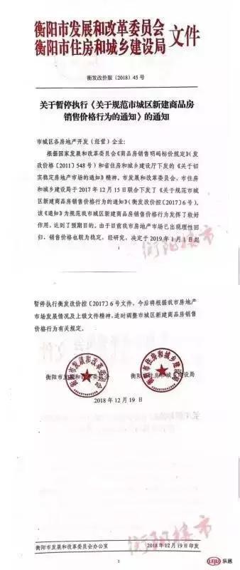 湖南省衡陽市將自2019年元旦起將暫停執行限價令。(衡陽樓市網)