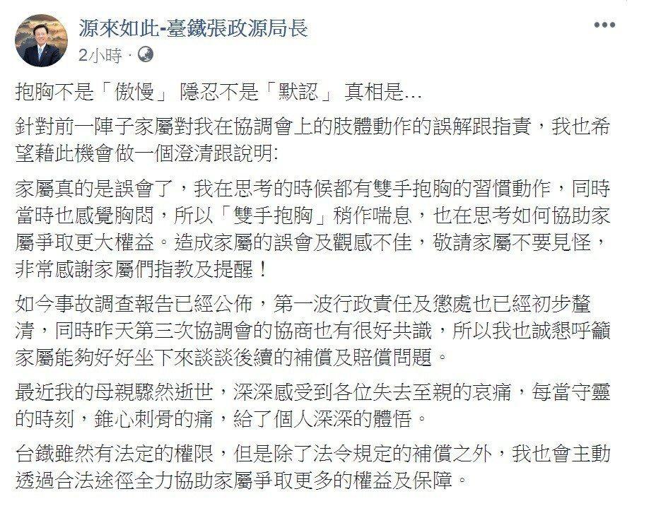 被指「耍官威」,張政源臉書澄清。圖/截取自「源來如此-臺鐵張政源局長」臉書