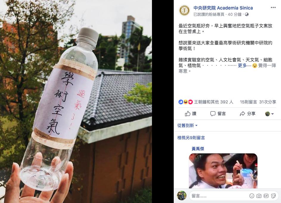 台中市長盧秀燕就職送「谷關空氣瓶」,國家最高學術研究機構中研院的臉書,也跟進送出...