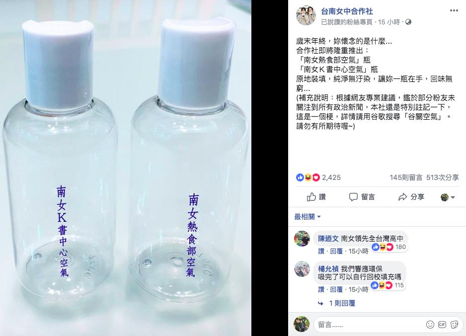 台中市長盧秀燕就職送「谷關空氣瓶」,台南女中合作社臉書順勢推出「熱食部空氣」、「...