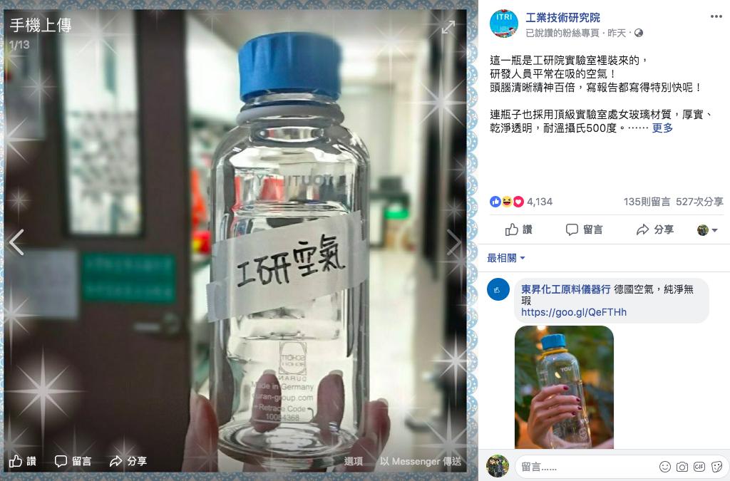 台中市長盧秀燕就職送「谷關空氣瓶」,工研院臉書套用時事話題,推出可提神醒腦的「工...