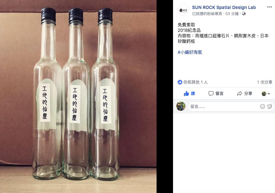 台中市長盧秀燕就職送「谷關空氣瓶」,有空間設計公司臉書送「工地的仙塵」,套時事梗...