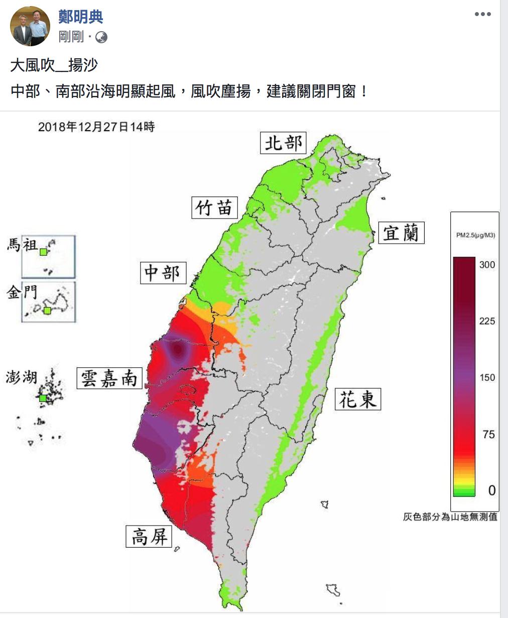 中央氣象局副局長鄭明典在臉書發文表示,中南部沿海起風揚塵。圖/翻攝自鄭明典臉書