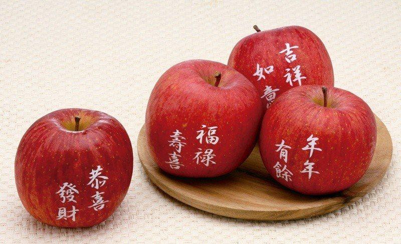 愛買過年前推出近20款蘋果禮盒,圖為刻有吉祥如意、年年有餘等新年祝詞的日本印字富...