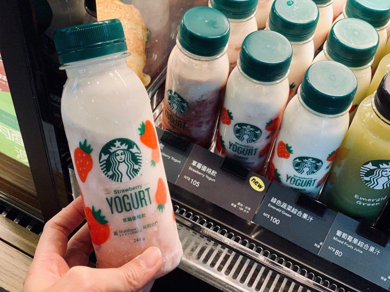 星巴克與馬修嚴選合作的「草莓優格飲」,售價105元。記者張芳瑜/攝影