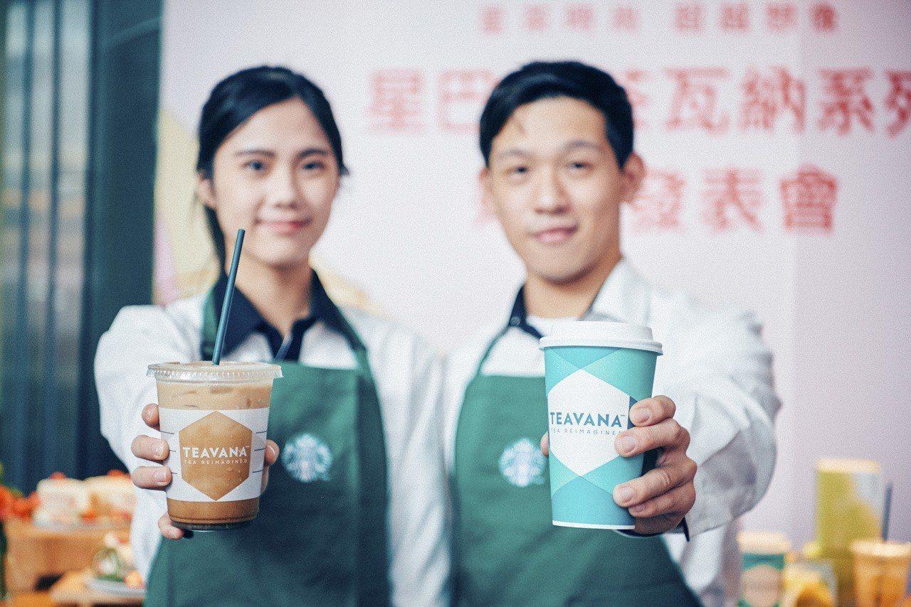 星巴克旗下茶飲品牌「TEAVANA茶瓦納」新品上市。圖/星巴克提供