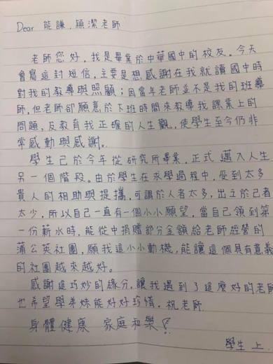 宜蘭市中華國中老師黃能謙,昨天收到一封沒寫地址,也沒留下名字的信,信中附上2000元,感動許多人。圖/翻攝黃能謙臉書
