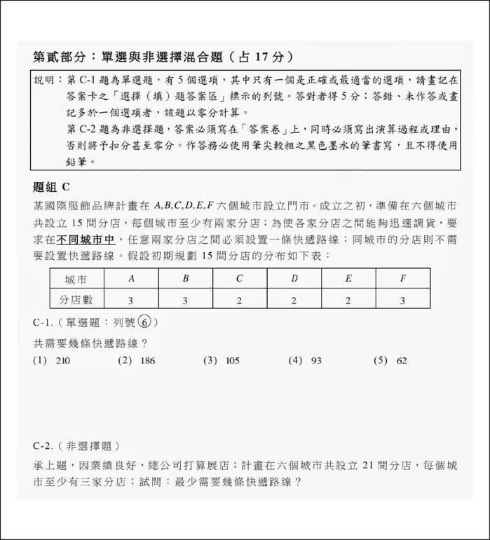 大考中心公布的數學科研究用試卷,也出現單選與非選擇的混合題型。 圖/翻拍自大考中...