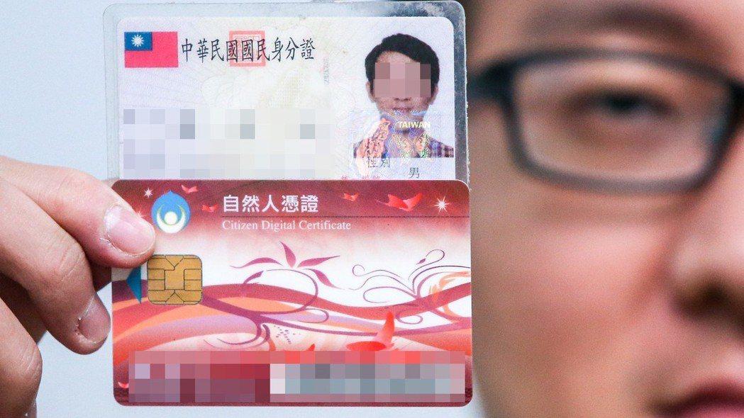 國發會宣布將推出晶片身分證,計畫於2020年下半年全面發放,未來身分證與自然人憑...