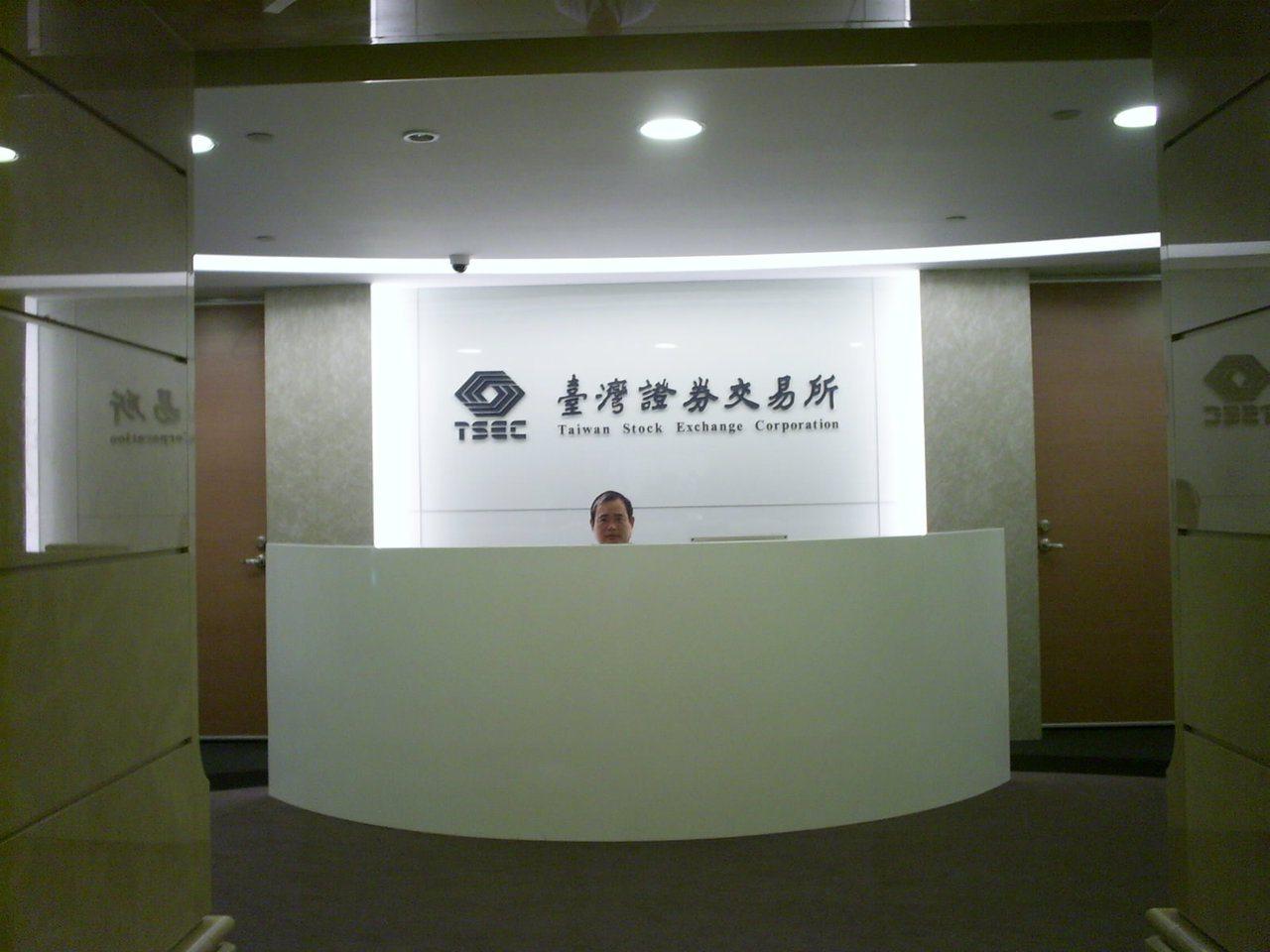 台灣證交所。 聯合報系資料照