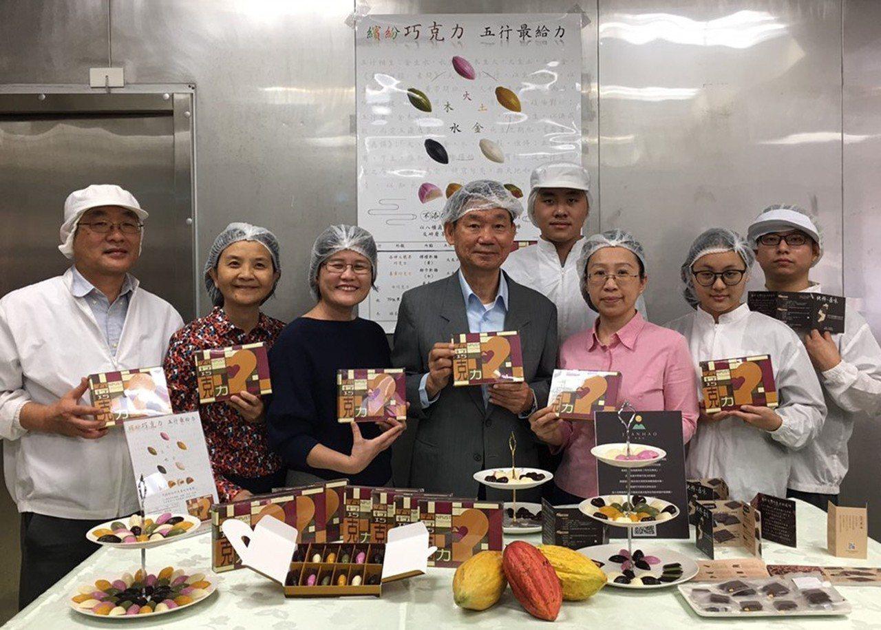 屏東科技大學食品科學系團隊研發繽紛又養生的五行巧克力,除達到配合市場養生、安全的...