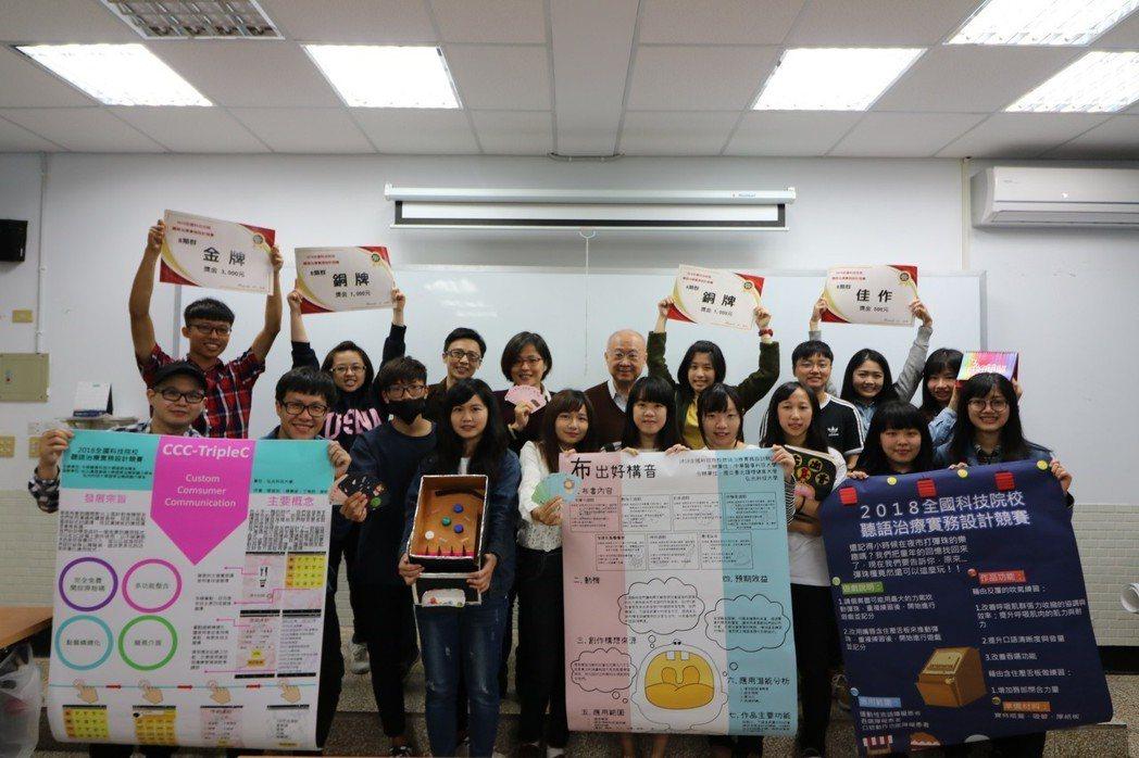 弘光語聽系學生參加2018全國科技校院聽語治療實務設計競賽,獲得2金、2銅、1佳...