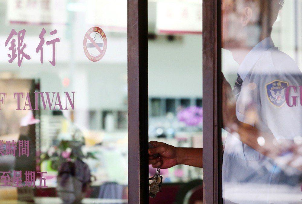 圖為銀行保全準備關門結束當日營業。 圖/聯合報系資料照