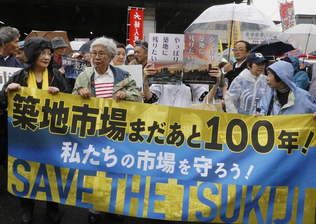 「守護築地市場!」圖為10月搬遷時,在市場抗議的團體。 圖/美聯社