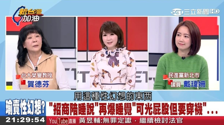 台大教授賀德芬在節目抨擊台灣政治人物,認為他們很擅長利用曖昧言論吸引選民。圖片來...