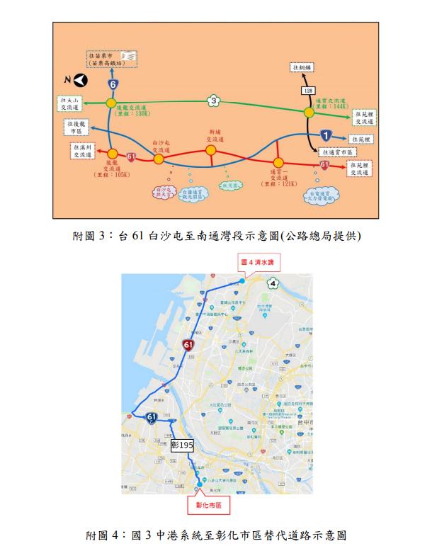 元旦連假高公局規畫11條替代道路,包括4條長途、7條地區短途的道路,改走省縣道節...